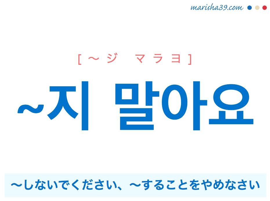 韓国語・ハングル語尾 ~지 말아요 ~しないでください、~することをやめなさい 使い方と例一覧