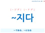 韓国語・ハングル ~지다 〜である、〜になる 使い方と例一覧