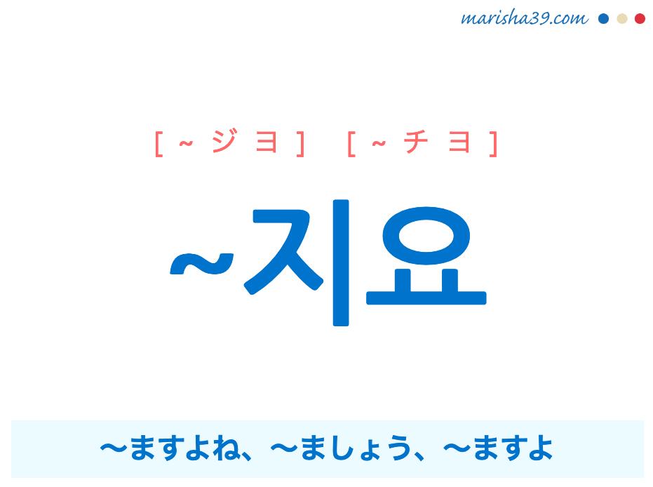 韓国語講座 ~지요 ~ますよね、~ましょう、~ますよ 使い方と例一覧