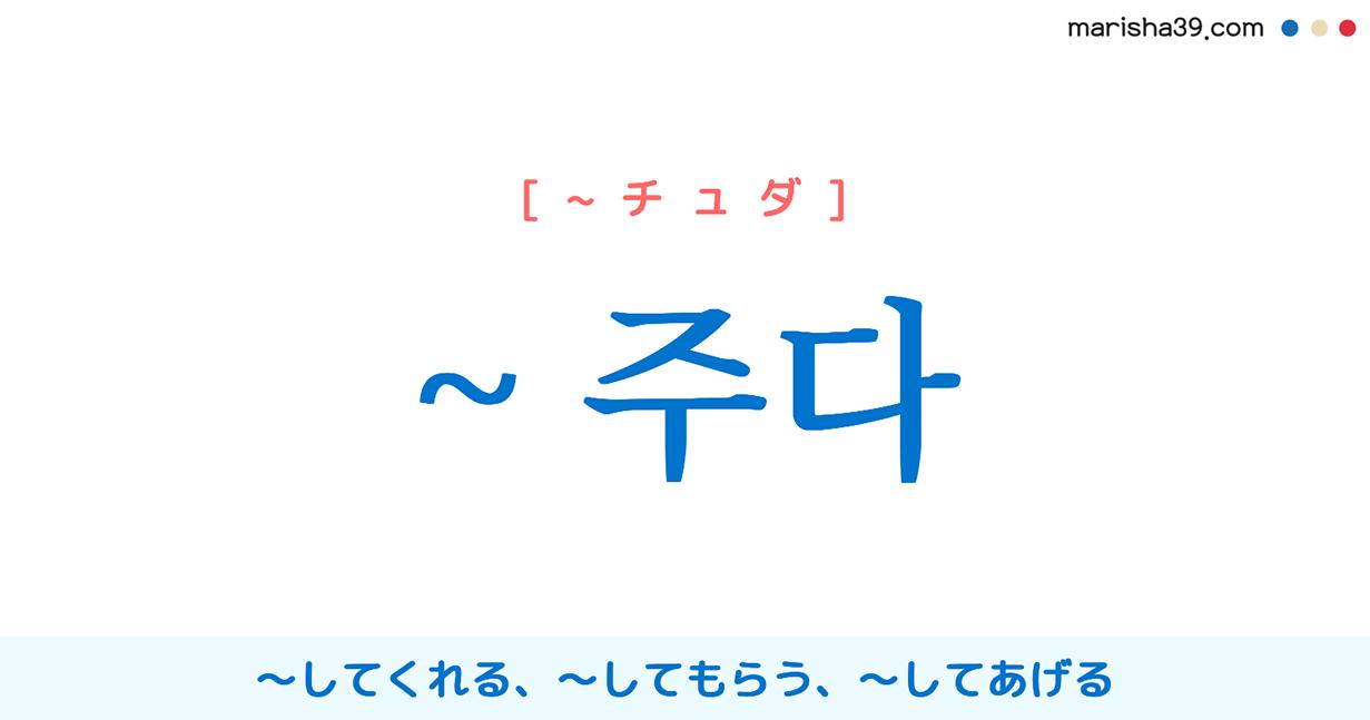 韓国語 補助動詞 ~ 주다 ~してくれる、~してもらう、〜してあげる 使い方と例一覧