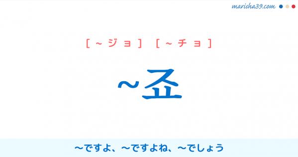 韓国語語尾勉強 ~죠 ~ですよ、~ですよね、~でしょう 使い方と例一覧