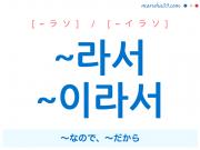 韓国語・ハングル ~라서 / ~이라서 ~なので、~だから 使い方と例一覧