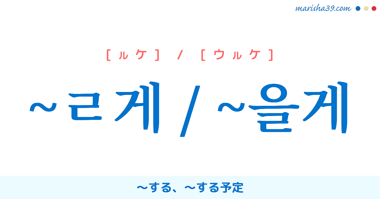 韓国語・ハングル 語尾 ~ㄹ게 / ~을게 ~する、~する予定 使い方と例一覧