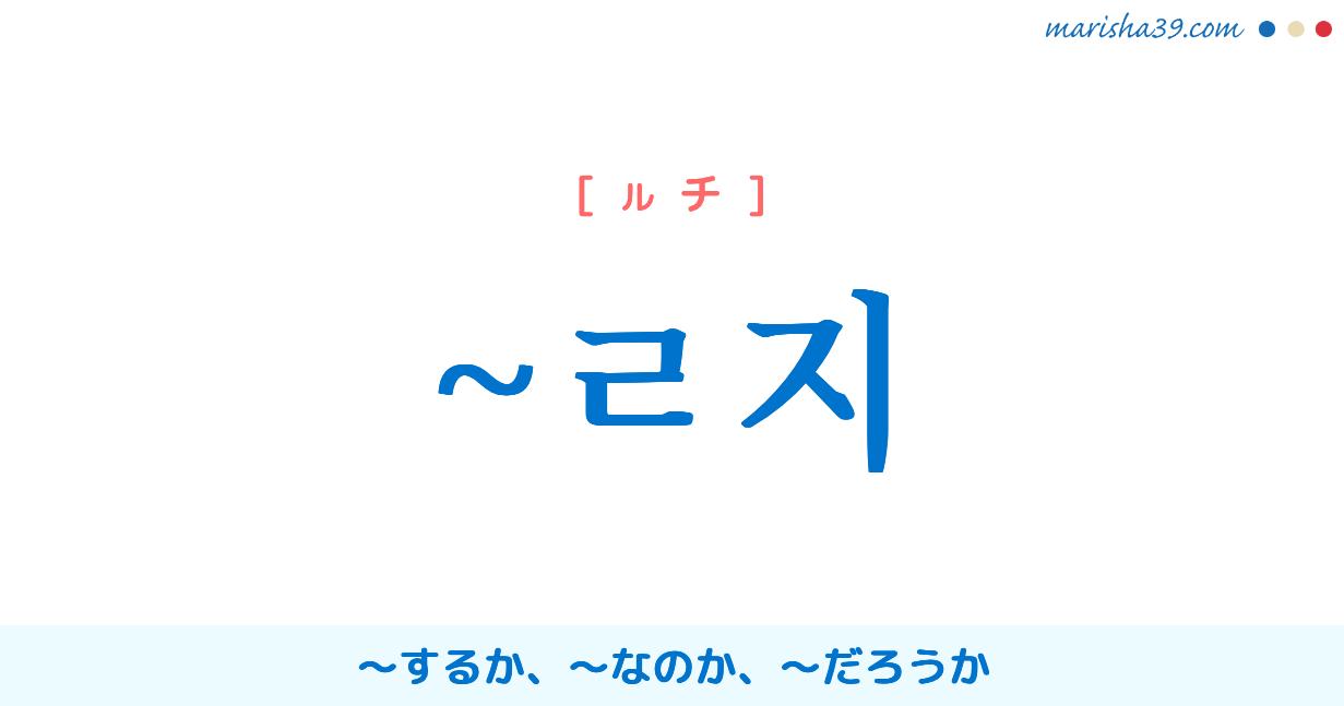 韓国語・ハングル ~ㄹ지 〜するか、〜なのか、〜だろうか 使い方と例一覧