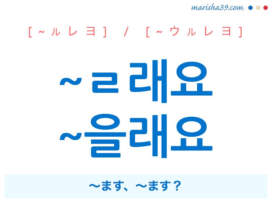 韓国語・ハングル ~ㄹ래요 / ~을래요 〜ます、〜ます? 使い方と例一覧