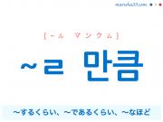 韓国語・ハングル ~ㄹ 만큼 〜するくらい、〜であるくらい、〜なほど 使い方と例一覧