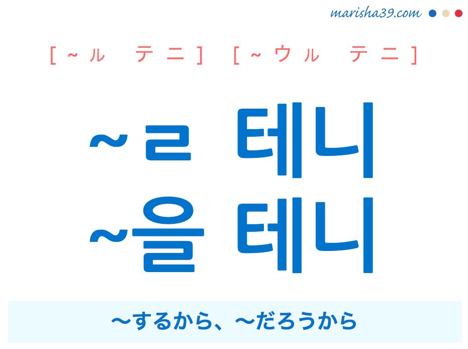 韓国語・ハングル ~ㄹ 테니 / ~을 테니 〜するから、〜だろうから 使い方と例一覧
