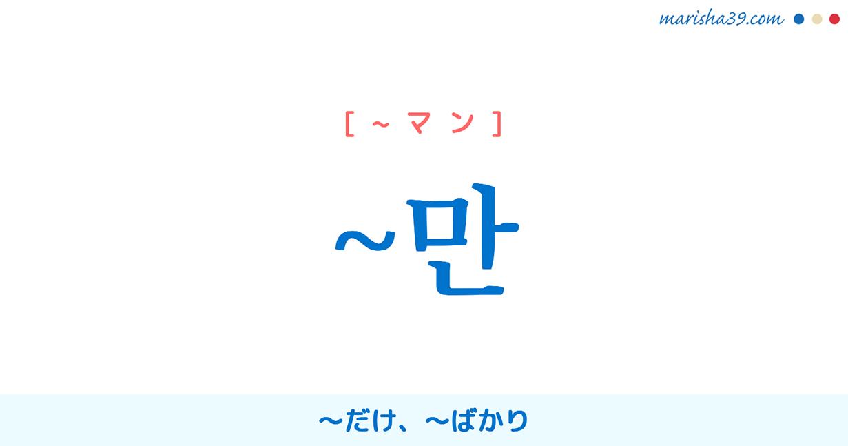 韓国語・ハングル 依存名詞 ~만 ~だけ、〜ばかり 使い方と例一覧