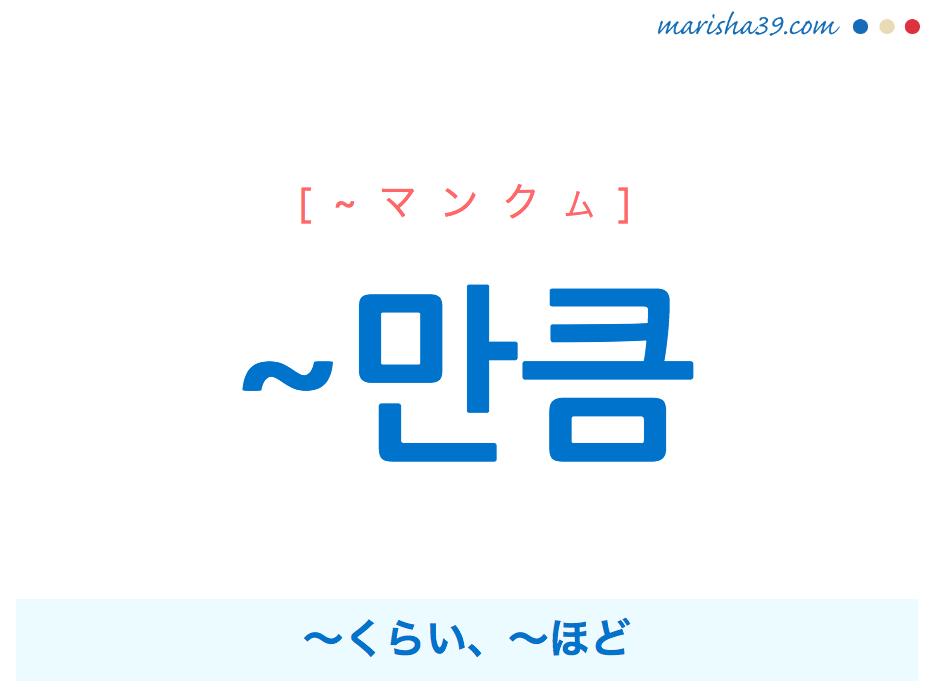 韓国語・ハングル ~만큼 〜くらい、〜ほど 使い方と例一覧