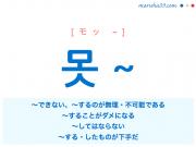 韓国語・ハングル 못 ~ 〜できない、〜するのが無理・不可能である、〜することがダメになる、〜してはならない、〜する・したものが下手だ 使い方と例一覧