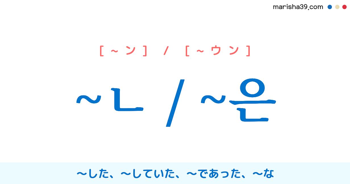 韓国語・ハングル ~ㄴ / ~은 〜した、~していた、~であった、~な 使い方と例一覧