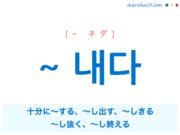 韓国語 補助動詞 ~ 내다 十分に〜する、〜し出す、〜しきる、〜し抜く、〜し終える 使い方と例一覧