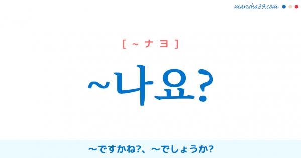 韓国語講座 ~나요? ~ですかね?、~でしょうか? 使い方と例一覧