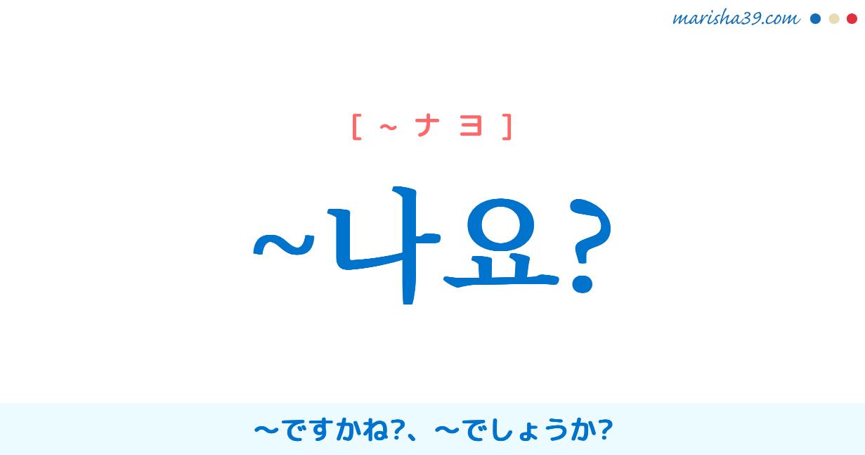 韓国語語尾・ハングル ~나요? ~ですかね?、~でしょうか? 使い方と例一覧