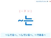 韓国語・ハングル ~는 [~ヌン] 動詞の現在連体形:~してる〜、~している〜、~である〜 使い方例