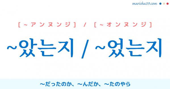 韓国語講座 ~았는지 / ~었는지 ~だったのか、~んだか、~たのやら 使い方と例一覧