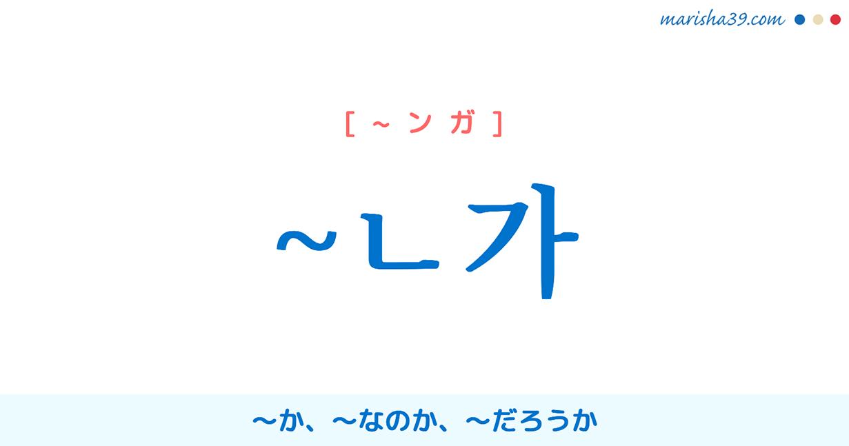 韓国語・ハングル ~ㄴ가 / ~는가 / ~은가 〜か、〜なのか、〜だろうか 使い方と例一覧