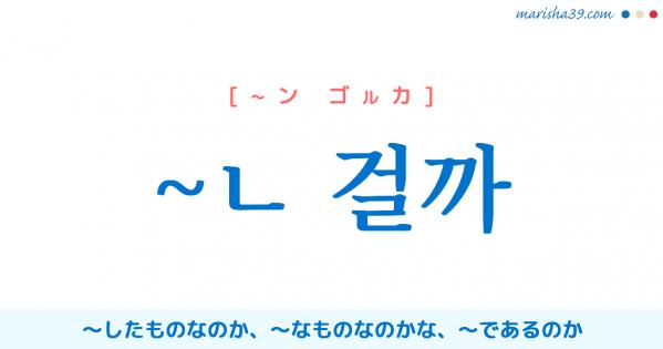 韓国語文末表現【~ㄴ 걸까】〜したものなのか、〜なものなのかな、〜であるのか