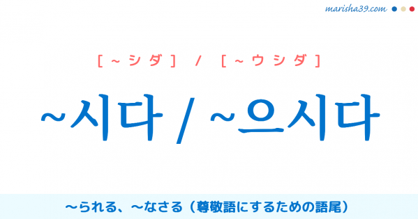韓国語勉強 ~시다 / ~으시다 尊敬語にするための語尾 使い方例