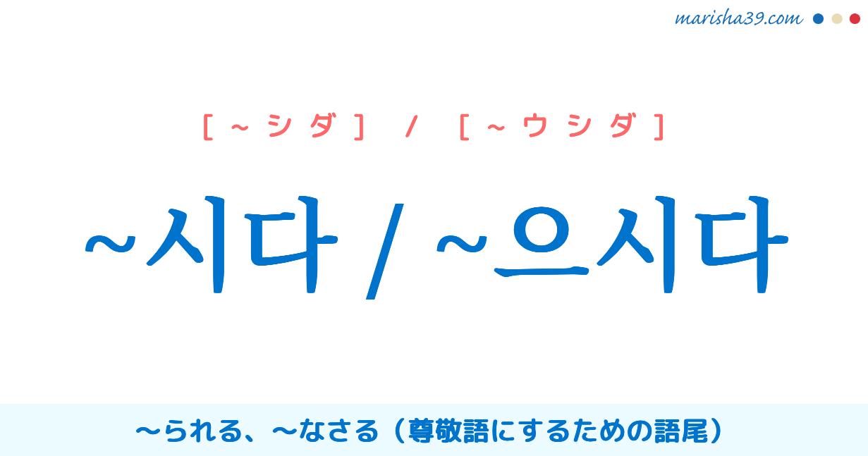 韓国語・ハングル ~시다 / ~으시다 〜られる、〜なさる(尊敬語にするための語尾) 使い方と例一覧