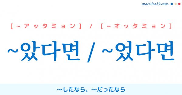 仮定条件を表す韓国語連結語尾の過去形【~았다면 / ~었다면】〜したなら、〜だったなら [~アッタミョン] / [~オッタミョン]