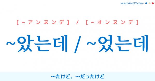 韓国語語尾勉強 ~았는데 / ~었는데 〜たけど、〜だったけど 使い方と例一覧