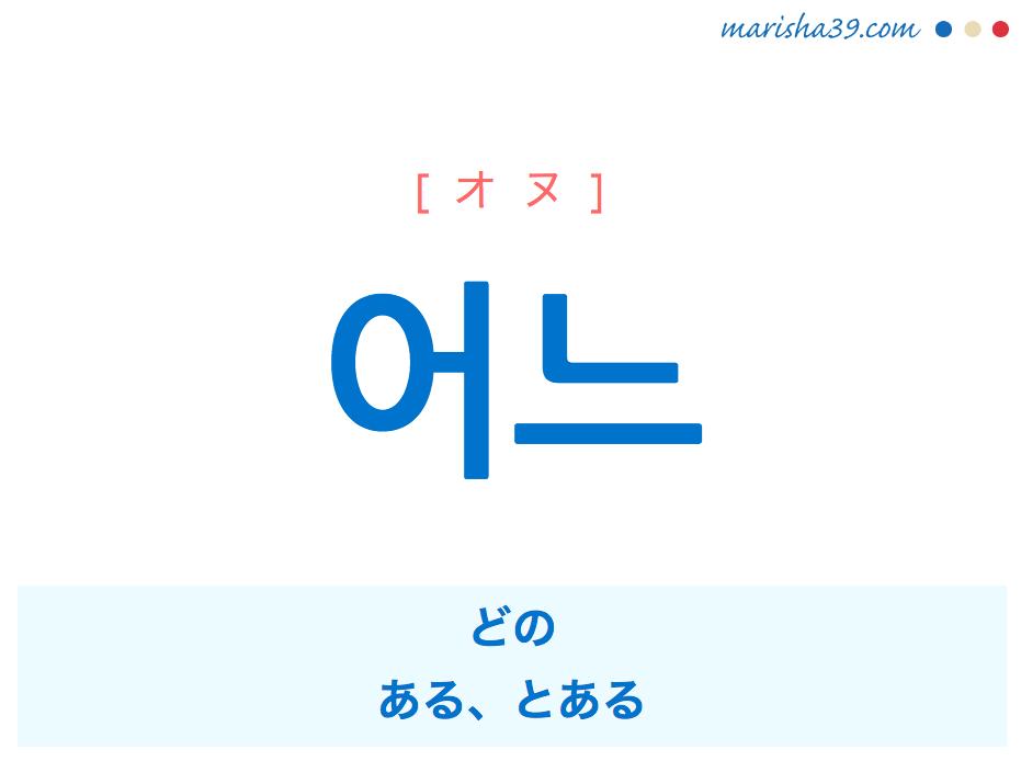 韓国語単語・ハングル 어느 [オヌ] どの、ある、とある 意味・活用・読み方と音声発音