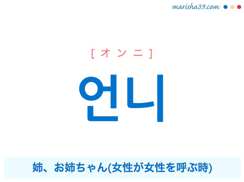韓国語単語・ハングル 언니 [オンニ] 姉、お姉ちゃん (女性が女性を呼ぶ時) 意味・活用・読み方と音声発音
