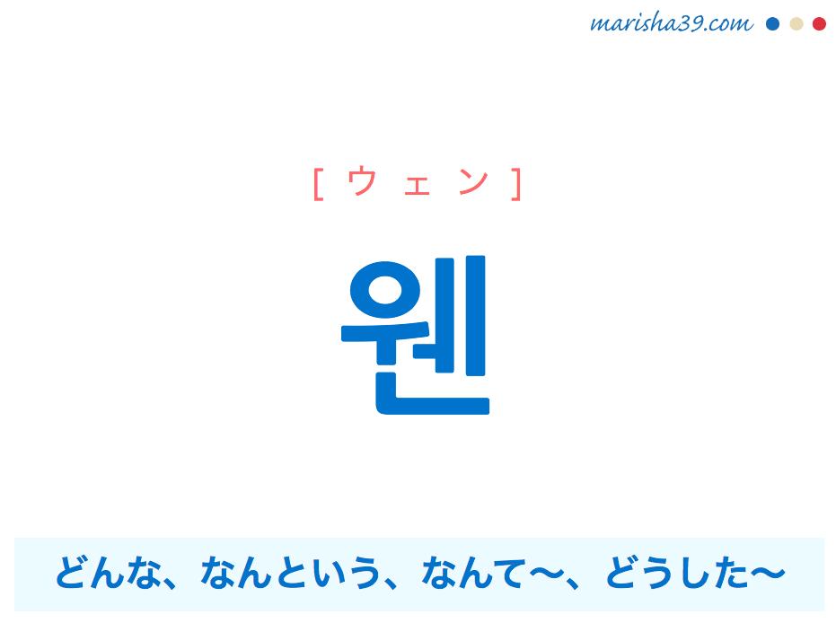 韓国語単語・ハングル 웬 [ウェン] どんな、なんという、なんて〜、どうした〜 意味・活用・読み方と音声発音