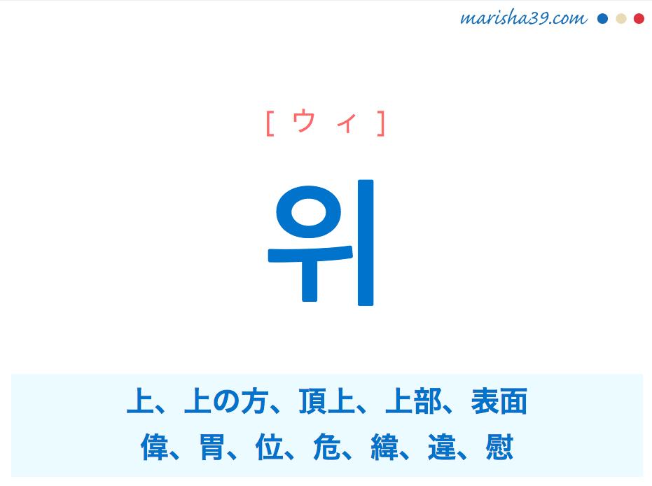 韓国語単語・ハングル 위 [ウィ] 上、上の方、頂上、上部、表面、偉、胃、位、危、緯、違、慰 意味・活用・読み方と音声発音