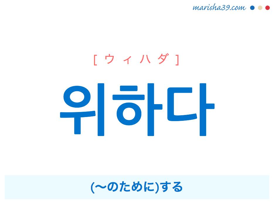 韓国語単語・ハングル 위하다 [ウィハダ] (~のために)する 意味・活用・読み方と音声発音