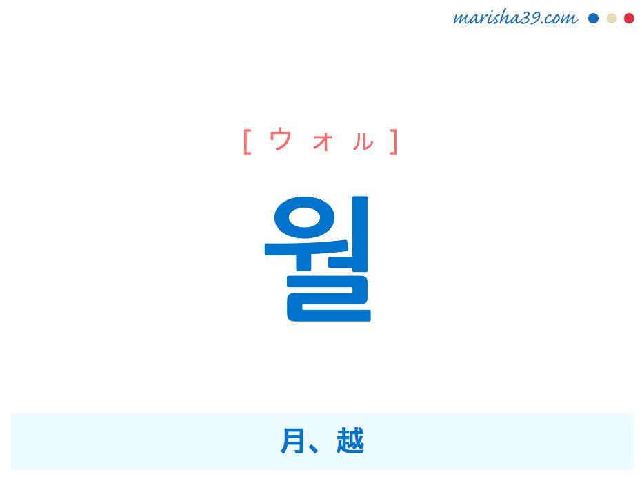 韓国語単語・ハングル 월 [ウォル] 月、越 意味・活用・読み方と音声発音