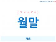 韓国語・ハングル 월말 [ウォルマル] 月末 意味・活用・読み方と音声発音