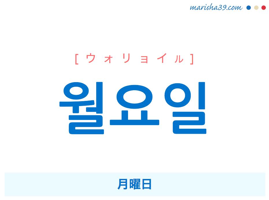 韓国語単語・ハングル 월요일 [ウォリョイル] 月曜日 意味・活用・読み方と音声発音