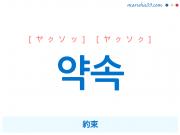 韓国語単語・ハングル 약속 [ヤクソッ] [ヤクソク] 約束 意味・活用・読み方と音声発音