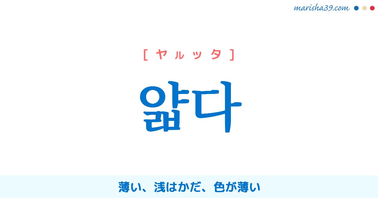 韓国語単語勉強 얇다 [ヤルッタ] 薄い、浅はかだ、色が薄い 意味・活用・読み方と音声発音