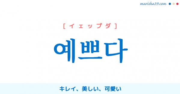 韓国語単語勉強 예쁘다 [イェップダ] キレイ、美しい、可愛い 意味・活用・読み方と音声発音