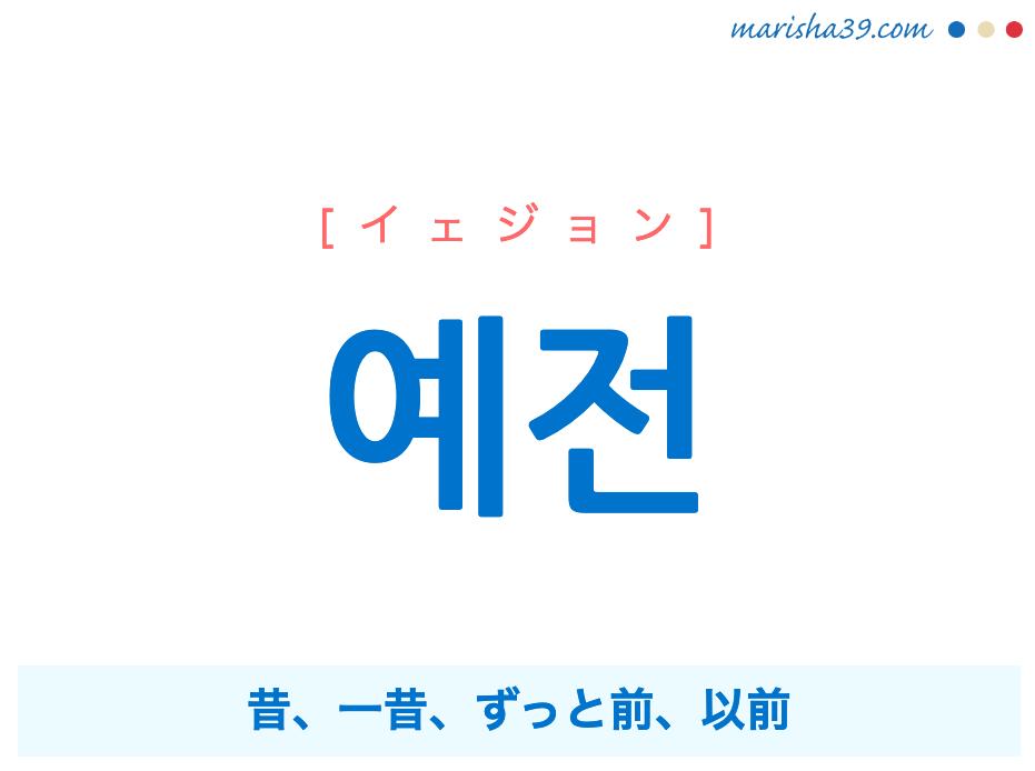 韓国語単語勉強 예전 [イェジョン] 昔、一昔、ずっと前、以前 意味・活用・読み方と音声発音