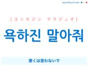 韓国語で表現 욕하진 말아줘 [ヨッカジンマラジュオ] 悪くは言わないで 歌詞で勉強