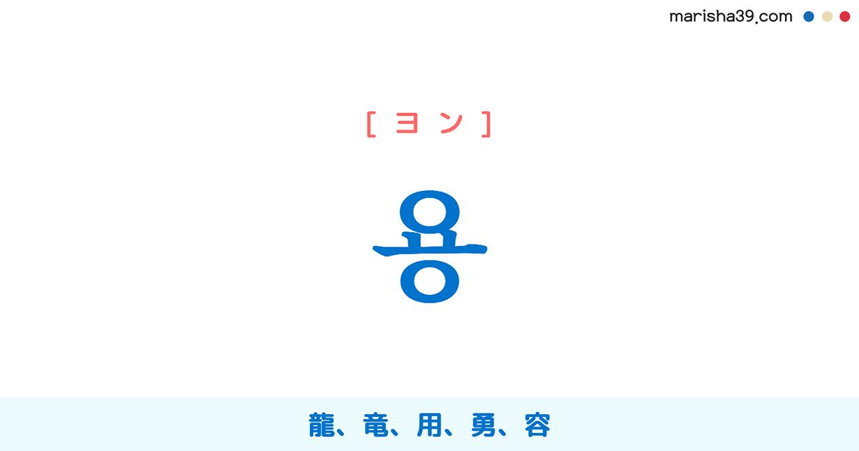 韓国語単語・ハングル 용 [ヨン] 龍、竜、ドラゴン、勇 意味・活用・読み方と音声発音