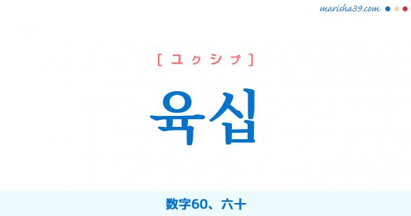 韓国語単語勉強 육십 [ユクシプ] 数字60、六十 意味・活用・読み方と音声発音