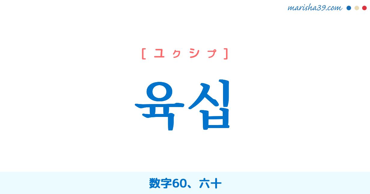 韓国語単語・ハングル 육십 [ユクシプ] 数字60、六十 意味・活用・読み方と音声発音