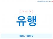 韓国語単語 유행 [ユヘン] 流行、流行り 意味・活用・読み方と音声発音