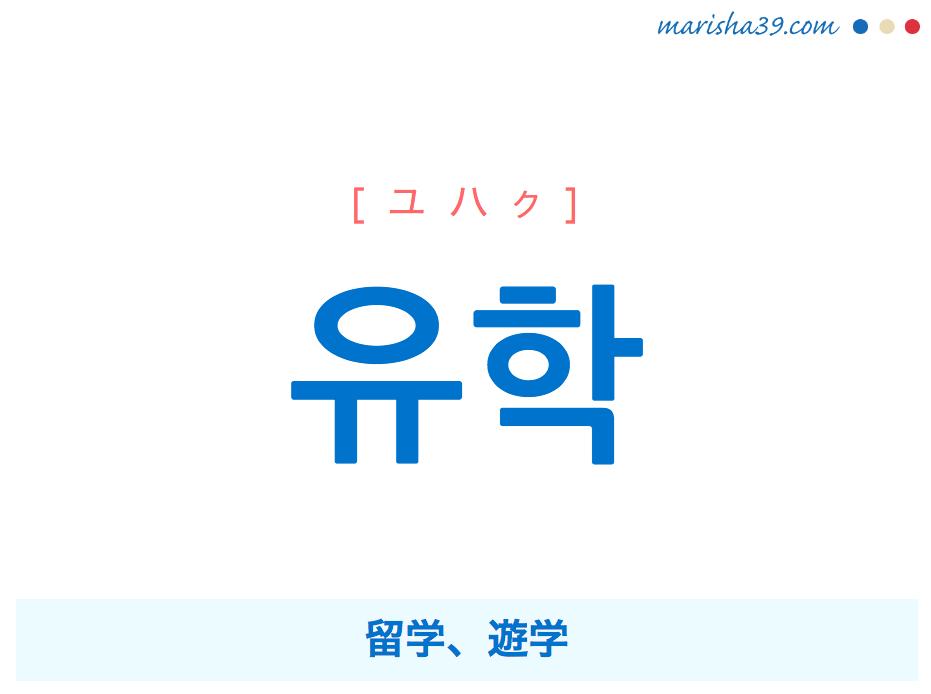 韓国語単語・ハングル 유학 [ユハク] 留学、遊学 意味・活用・読み方と音声発音