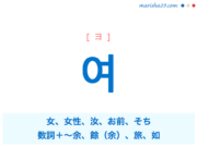 韓国語単語・ハングル 여 [ヨ] 女、女性、汝、お前、そち、(数詞に対して)〜余、〜あまり、餘(余)、旅、如 意味・活用・読み方と音声発音