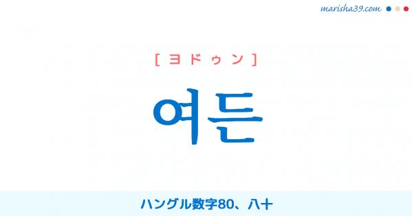 韓国語単語勉強 여든 [ヨドゥン] ハングル数字80、八十 意味・活用・読み方と音声発音