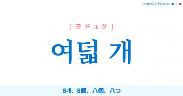 韓国語単語勉強 여덟 개 [ヨドルケ] 8개、8個、八個、八つ 意味・活用・読み方と音声発音