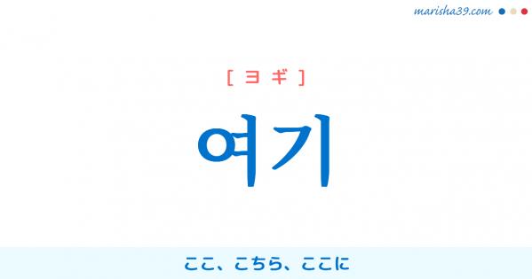 韓国語単語勉強 여기 [ヨギ] ここ、こちら、ここに 意味・活用・読み方と音声発音