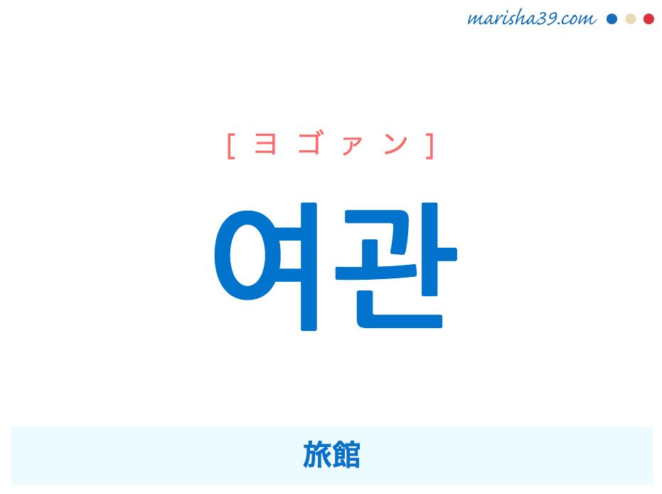 韓国語単語・ハングル 여관 [ヨゴァン] [ヨグァン] 旅館 意味・活用・読み方と音声発音