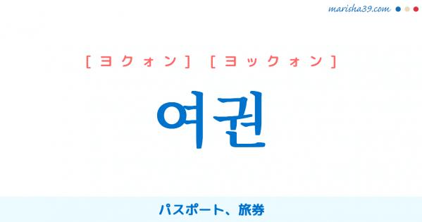 韓国語単語勉強 여권 [ヨクォン] [ヨックォン] パスポート、旅券 意味・活用・読み方と音声発音